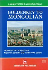 GOLDENKEY TO MONGOLIAN, 2013 Fifth Edition