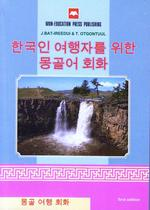 Korean-Mongolian Guide book