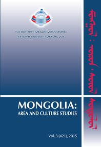 MONGOLIA: Area and Culture Studies Vol.3 (421), 2015