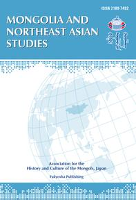 MONGOLIA AND NORTHEAST ASIAN STUDIES, 2015