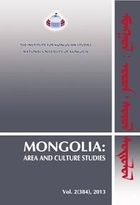 """MONGOLIA: Area and Culture Studies"" №2 (384) 2013"